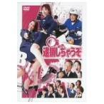 逮捕しちゃうぞ DVD-BOX 【DVD】