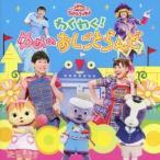 (キッズ)/わくわく!ゆめのおしごとらんど 【CD】