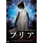 フリア よみがえり少女 【DVD】