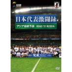 日本代表 激闘録 アジア最終予選 -ROAD TO RUSSIA- 【DVD】