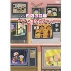 ちびまる子ちゃん よりぬき!ちびまる子ちゃん(2) 【DVD】