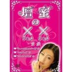 壇蜜の××(チョメチョメ) -前戯- 【DVD】