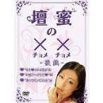 壇蜜の××(チョメチョメ) -後戯- 【DVD】