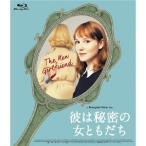 彼は秘密の女ともだち 【Blu-ray】