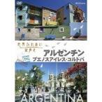 世界ふれあい街歩き アルゼンチン ブエノスアイレス コルドバ  DVD