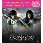 ペク・ドンス<ノーカット完全版> コンパクトDVD-BOX2 (期間限定) 【DVD】