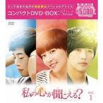 私の心が聞こえる?<ノーカット完全版> コンパクトDVD-BOX1 (期間限定) 【DVD】