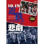 10.19近鉄バファローズの悲劇 〜伝説の7時間33分〜 【DVD】