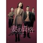 妻の資格 DVD-BOX I 【DVD】