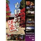 京都・町歩き 洛西 【DVD】
