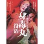 藤原竜也×白石加代子 身毒丸 復活 【DVD】