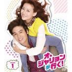 オ・ジャリョンが行く! DVD-BOX1 【DVD】