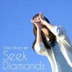 日笠陽子/Seek Diamonds (初回限定) 【CD+DVD】