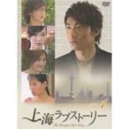 上海ラブストーリー Box 1 【DVD】