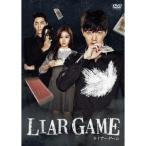 LIAR GAME 〜ライアーゲーム〜 <ノーカット完全版> コンプリートDVD-BOX 【DVD】
