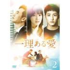 一理ある愛 DVD-BOX2 【DVD】