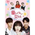 優しくない女たち DVD-BOX1 【DVD】