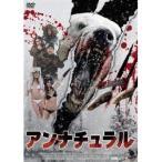 アンナチュラル 【DVD】
