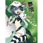 夢喰いメリー 3 【DVD】