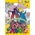 ピポンザABC! 【DVD】