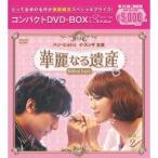 華麗なる遺産<完全版> コンパクトDVD-BOX2 (期間限定) 【DVD】