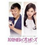 101回目のプロポーズ〜SAY YES〜 【DVD】