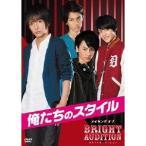 Yahoo!ハピネット・オンライン Yahoo!店俺たちのスタイル メイキング オブ BRIGHT AUDITION 【DVD】