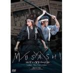 ムサシ ロンドン・NYバージョン 【DVD】