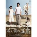 遠い夏のゴッホ 【DVD】
