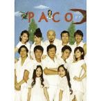 Paco〜パコと魔法の絵本〜 from「ガマ王子vsザリガニ魔人」谷花音バージョン 【DVD】