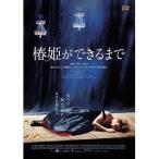 椿姫ができるまで 【DVD】