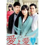 愛よ、愛 DVD BOX4 【DVD】