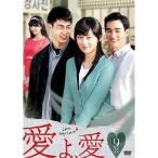 愛よ、愛 DVD BOX9 【DVD】