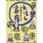 Yahoo!ハピネット・オンライン Yahoo!店えほん寄席 東奔西走の巻 【DVD】