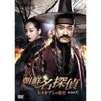 朝鮮名探偵 トリカブトの秘密 【DVD】