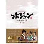 ホジュン 伝説の心医<ノーカット完全版>DVD-BOX第一章 【DVD】