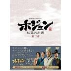 ホジュン 伝説の心医<ノーカット完全版>DVD-BOX第二章 【DVD】