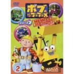 ボブとはたらくブーブーズ NEWプロジェクト シリーズ2 VOL.2 【DVD】