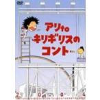 アリtoキリギリスのコント 【DVD】