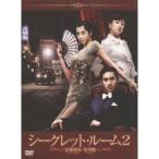 シークレット・ルーム2 〜京城妓房・栄華館〜 【DVD】
