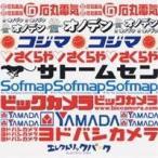 (オムニバス)/エレクトリックパーク 【CD】