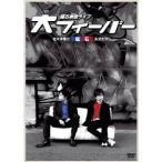 磁石 単独ライブ『大フィーバー』 【DVD】