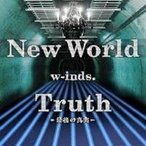 w-inds./New World/Truth〜最後の真実〜 【CD】