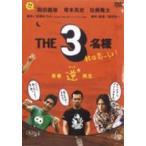 佐藤隆太×岡田義徳×塚本高史 THE3名様 2005・秋は恋っしょ! 【DVD】