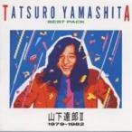 山下達郎/ベスト・パックII(1979-1982) 【CD】