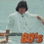 西城秀樹/HIDEKI 80's 【CD】