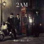 2AM/電話に出ない君に 【CD】