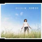 我那覇美奈/終わらない夏 【CD】