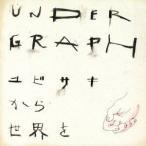 アンダーグラフ/ユビサキから世界を 【CD】