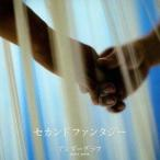 アンダーグラフ/セカンドファンタジー 【CD】